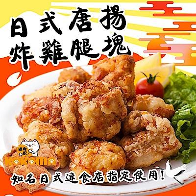 (任選) 極鮮配 日式唐揚炸雞腿塊 (500g±10%/包)