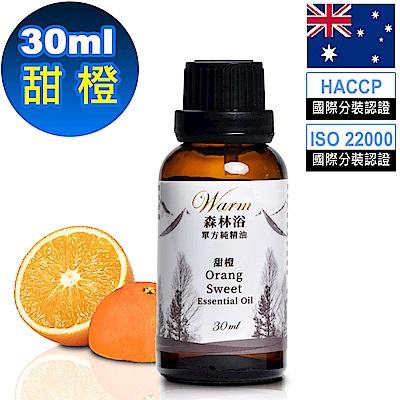 Warm 森林浴單方純精油30ml-甜橙