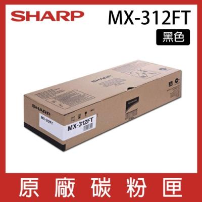 SHARP 夏普 MX-312FT 原廠影印機碳粉