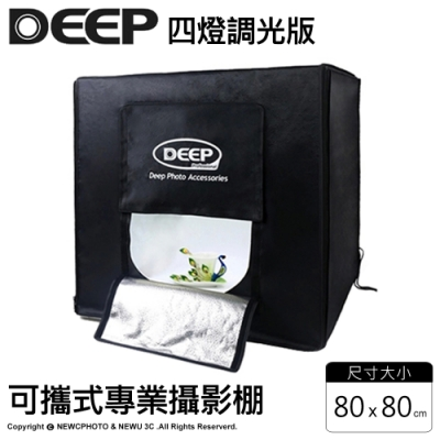 【DEEP】 LED可攜式攝影棚(80cm) 四燈調光