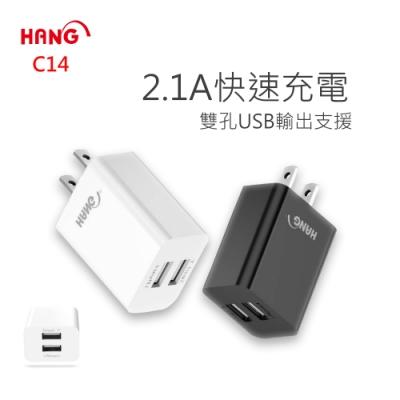 【HANG】2.1A雙孔USB快速充電頭(C14)