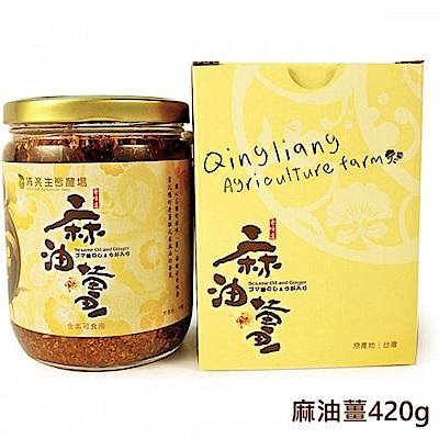 清亮生態農場 麻油薑(420g)