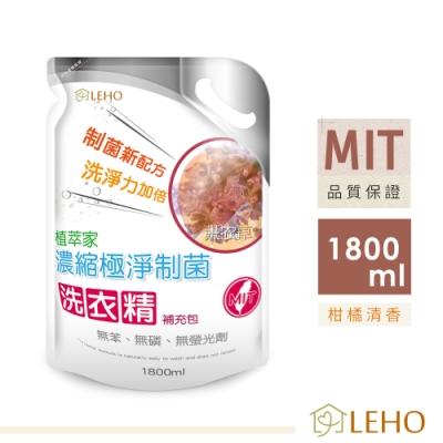LEHO 濃縮極淨制菌洗衣精補充包1800ml (柑橘香)