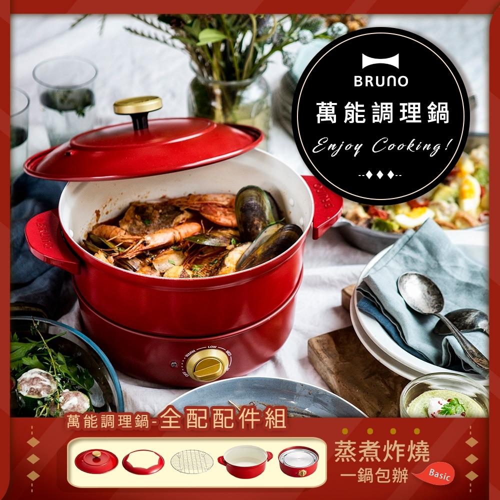 日本 BRUNO 萬能調理鍋(聖誕紅)