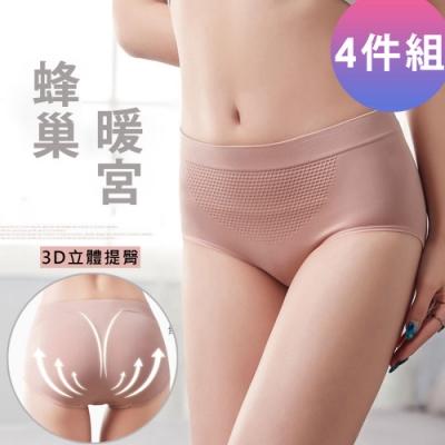 過年激降!!! 收腹翹臀蜂巢暖宮無痕中腰內褲(超值4件組-隨機)