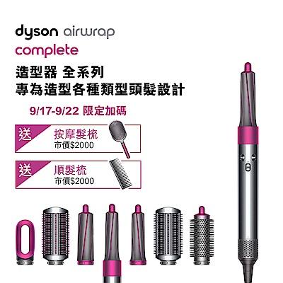 [送500點+滿額禮] Dyson 戴森 Airwrap Complete 造型器 捲髮器全配組