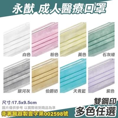 永猷 成人醫療口罩(50入/盒)-顏色任選