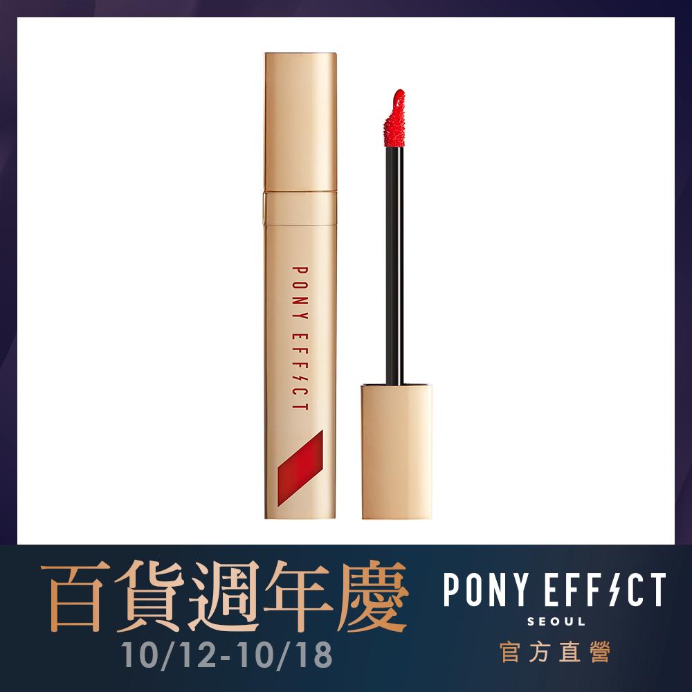 PONY EFFECT  超聚光水唇釉 6g