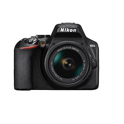 附64G豪華贈品組) NIKON D3500 18–55mm 單眼相機鏡組公司貨 新機上市