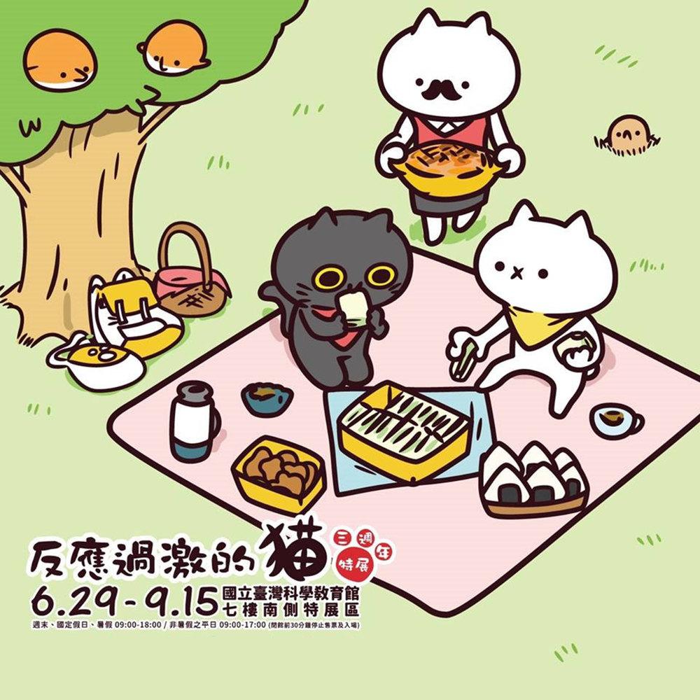 (國立臺灣科學教育館)反應過激的貓三周年 特展門票1張