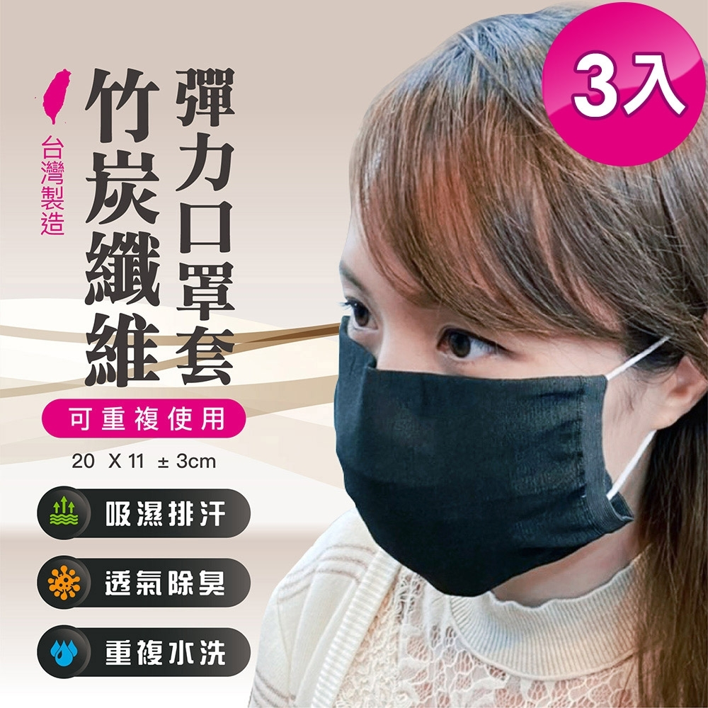 (3入)負離子竹炭抗菌纖維口罩套 台灣製 MIT 防塵套 防護 防疫必備