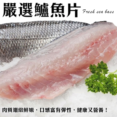 (滿699免運)【海陸管家】台灣特大金目鱸魚片1片(每片約350g)