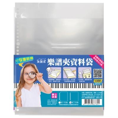 doit-great 美麗家活頁樂譜資料袋 透明/30孔/10入(2袋1包)