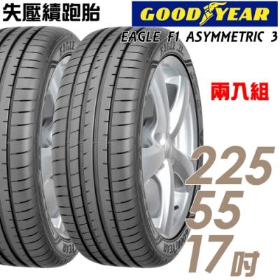 【固特異】F1 ASYM3 ROF 失壓續跑胎_二入組_225/55/17(F1A3R)