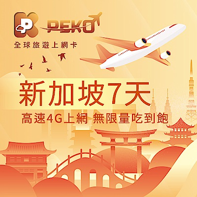 【PEKO】新加坡上網卡 新加坡網卡 新加坡SIM卡 7日高速4G上網 無限量吃到飽 優良品質