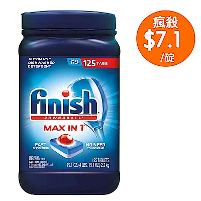 (瘋殺$7.1/碇)美國 FINISH 強效洗碗碇125入/2.2kg