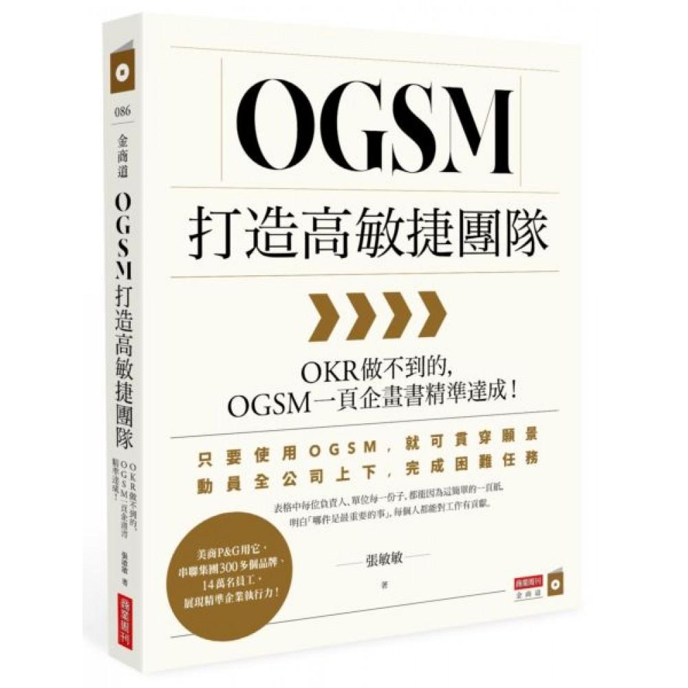 OGSM打造高敏捷團隊