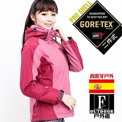 【戶外趣】西班牙原裝GORETEX 兩件式高防水防風外套(女GTX006W)