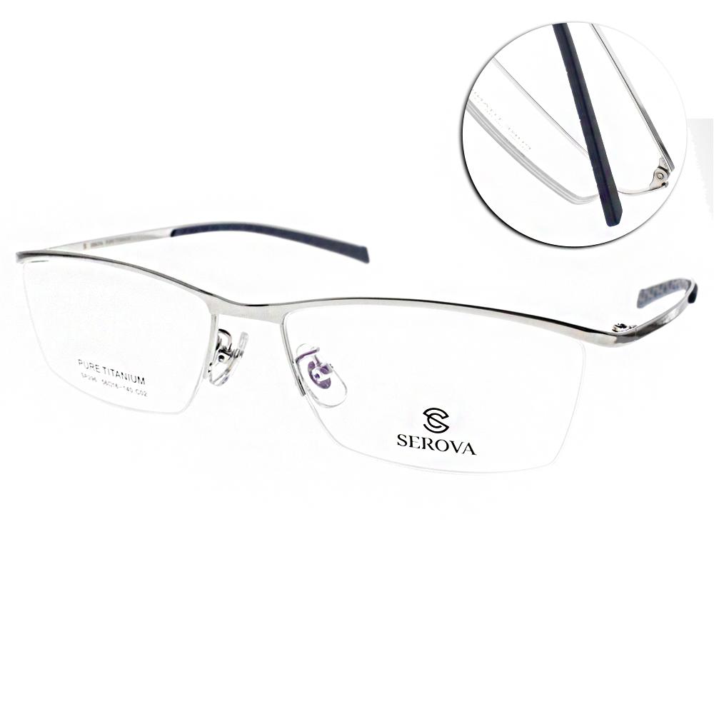 SEROVA 眼鏡 沉穩簡約/銀 #SP296 C2