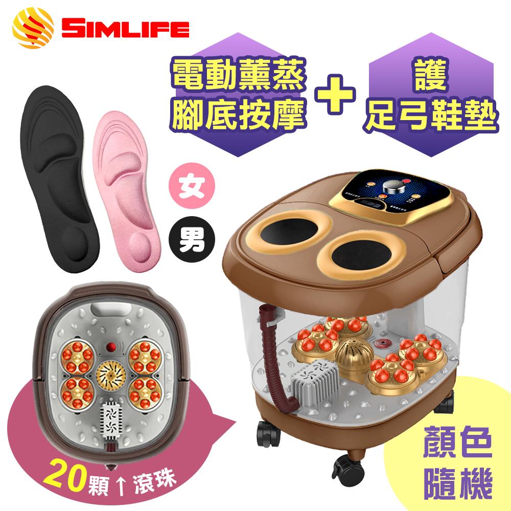 Simlife—全身大循環薰蒸SPA電動泡腳護足組(顏色隨機)