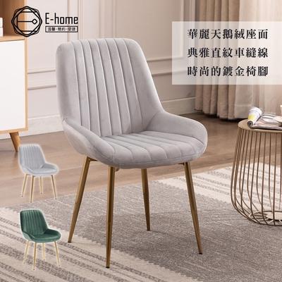 E-home Dayo戴洋直紋絨布金腳休閒餐椅-兩色可選