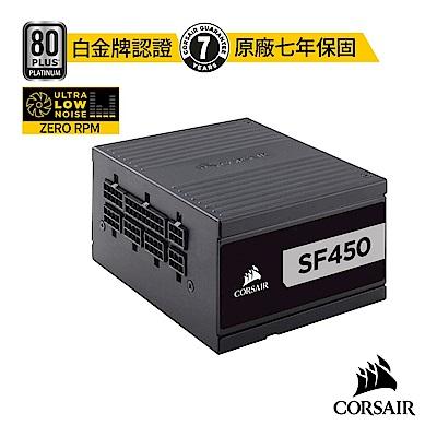 【CORSAIR海盜船】 SF450-80 PLUS® Platinum全模組電源供應器