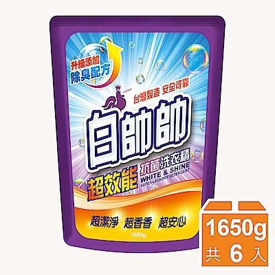 白帥帥超效能抗菌洗衣精補充包1650g 6入/箱