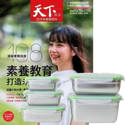 天下雜誌(半年12期)贈 頂尖廚師TOP CHEF304不鏽鋼方形食物保鮮盒(全5件組)