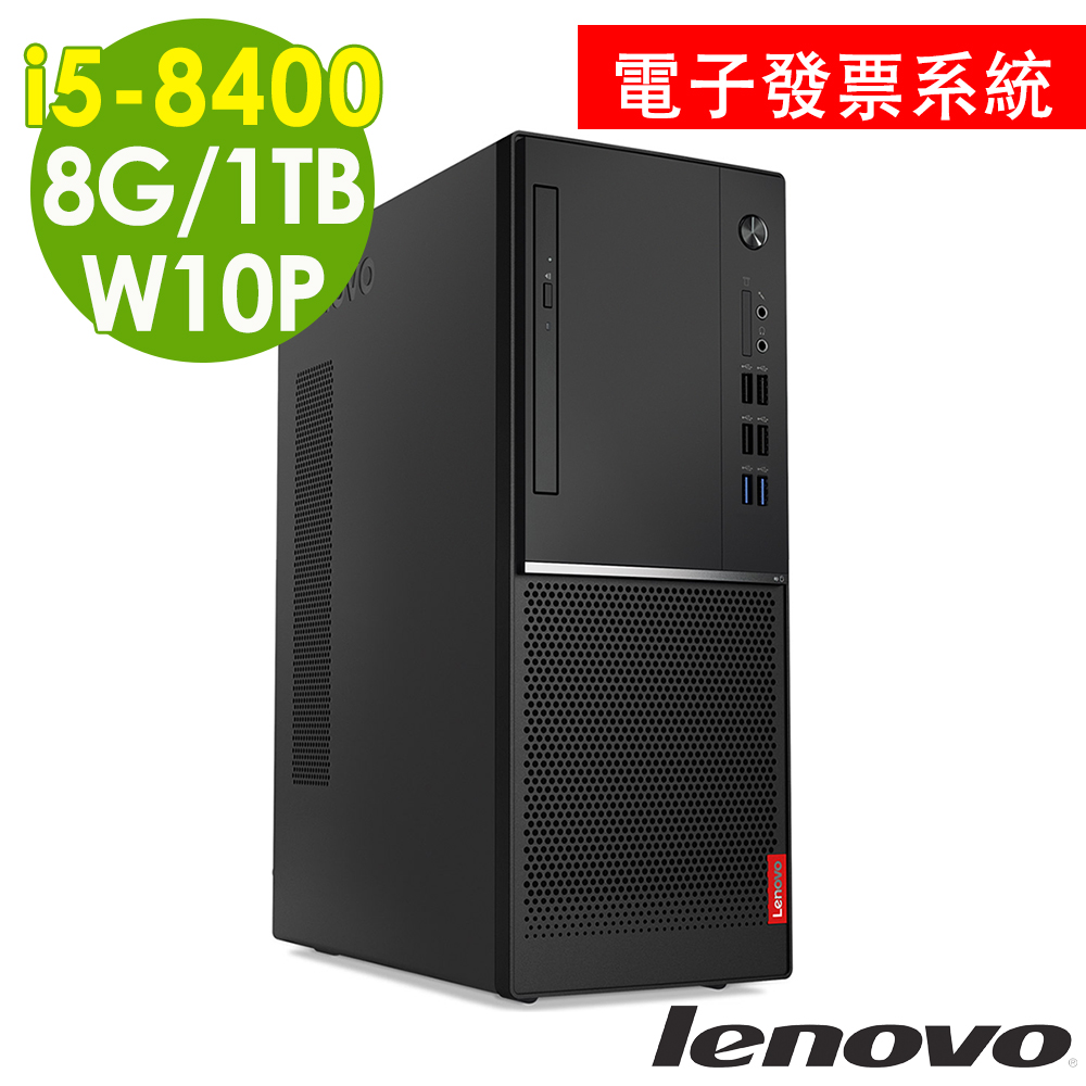 Lenovo V530 i5-8400/8G/1TB/W10P 電子發票系統