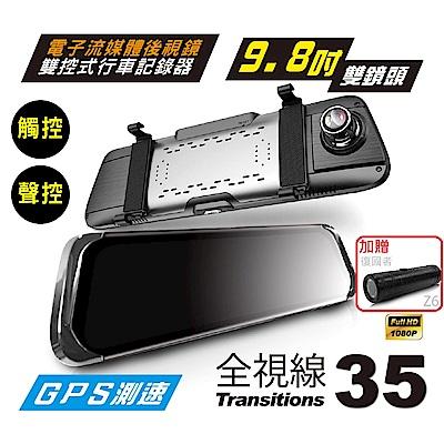 全視線35 GPS測速 流媒體1080P雙控式電子後視鏡行車記錄器