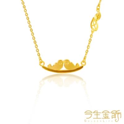 今生金飾 愛情鳥項鍊 黃金項鍊