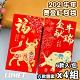 COMET 2021六款牛年燙金紅包袋6入x4組(CRE-24) product thumbnail 1