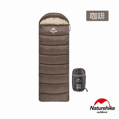 Naturehike U250全開式保暖睡袋 咖啡 MSD07