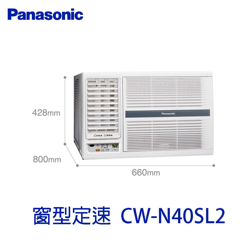 Panasonic 國際牌 定頻冷專 左吹式窗型冷氣 CW-N40SL2 @ Y!購物