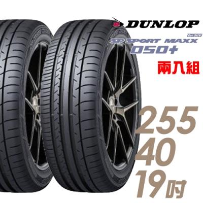 【登祿普】SP SPORT MAXX 050+ 高性能輪胎_二入組_255/40/19