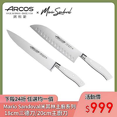 [任選均一價]【西班牙ARCOS】Mario Sandoval米其林主廚系列 18cm三德刀/20cm主廚刀