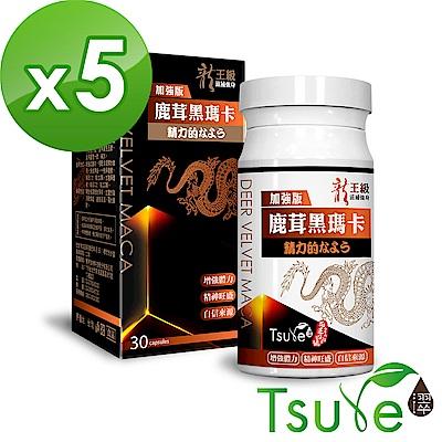【日濢Tsuie】加強版 龍王級鹿茸瑪卡鋅(30顆/盒)x5盒