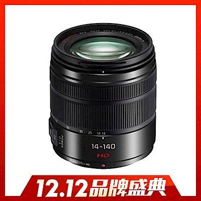 Panasonic 14-140mm F3.5-5.6 ASPH.二代旅遊鏡 公司貨