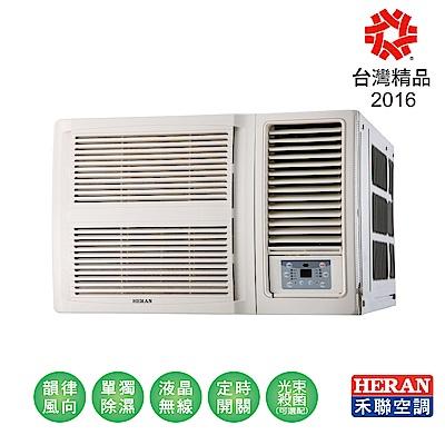 HERAN禾聯 8-10坪 5級定頻冷專右吹窗型冷氣 HW-56P5 R410冷媒