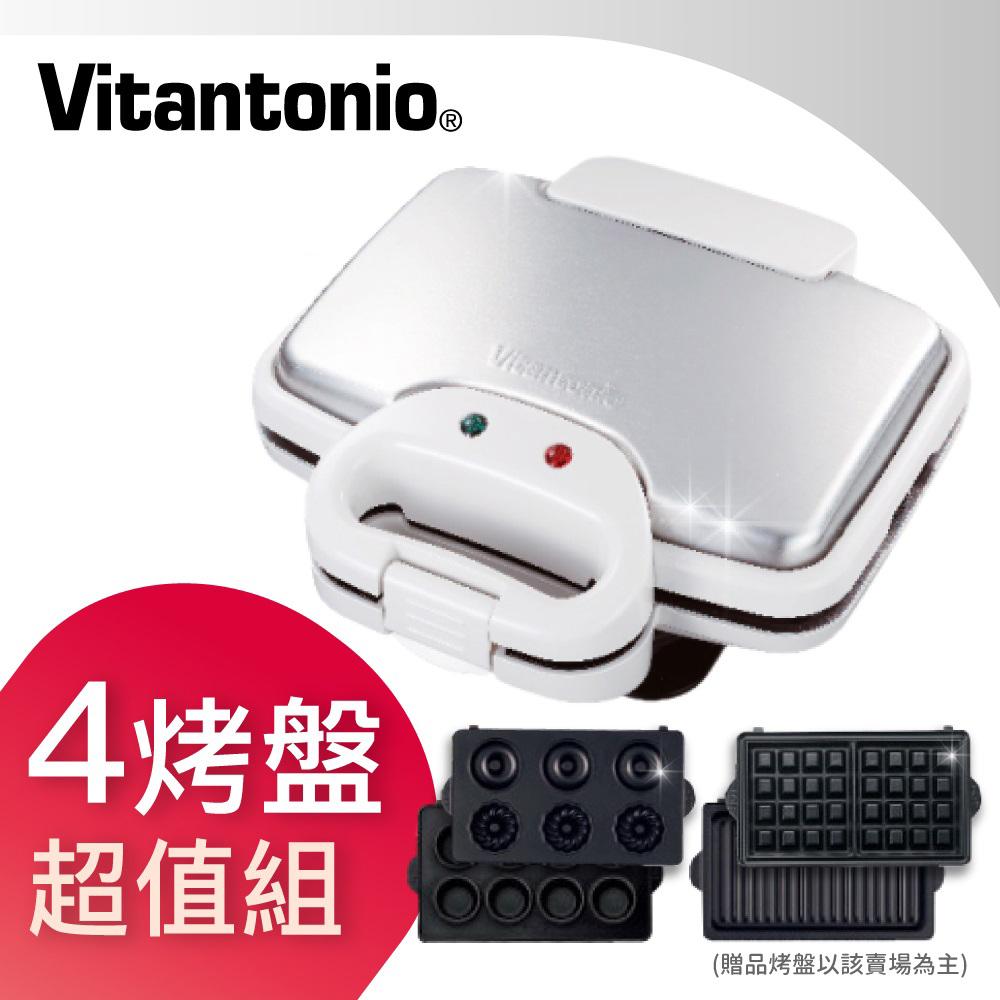 日本Vitantonio鬆餅機 202(閃亮白)