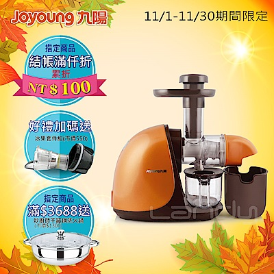九陽蔬果慢磨原汁機JYZ-E15VM 買就送九陽冰果套件組