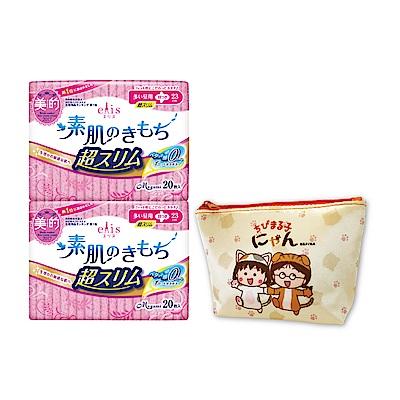 日本大王elis愛麗思清爽零感日用超薄23cm(20片/包)x2包  加贈櫻桃小丸子化妝包