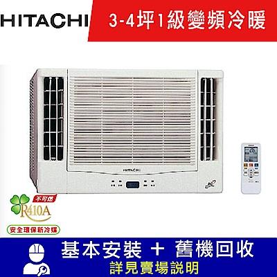 HITACHI日立 3-4坪 1級變頻冷暖雙吹窗型冷氣 RA-25NV1
