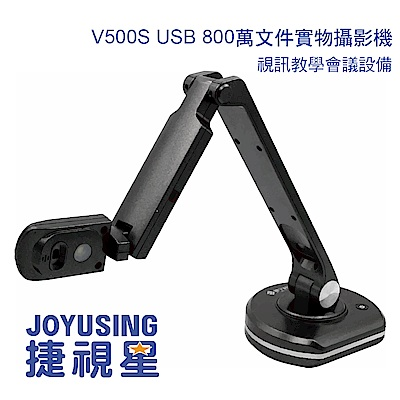 JOYUSING捷視星 V500S USB 800萬 文件實物攝影機