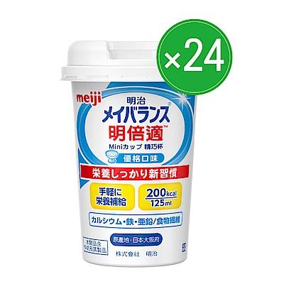 【明治】明倍適精巧杯(優格口味)-125ml(24瓶)