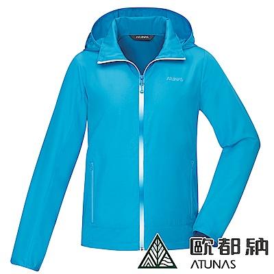 【ATUNAS 歐都納】男款精彩隨行連帽外套(A1-G1907M 藍/輕量防曬)