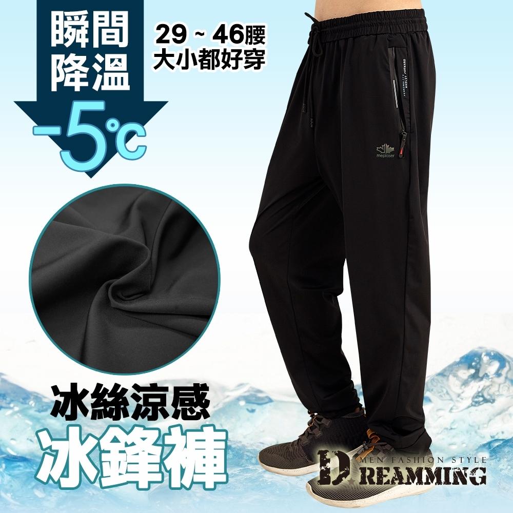 Dreamming 冰絲涼感降溫休閒運動褲 冰鋒褲 空調褲 彈力 速乾 冰爽-共二款 (B款 冰鋒褲)