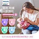 Philips Avent 矽膠安撫奶嘴 0~3M (藍綠 /紫粉) SCF194/00
