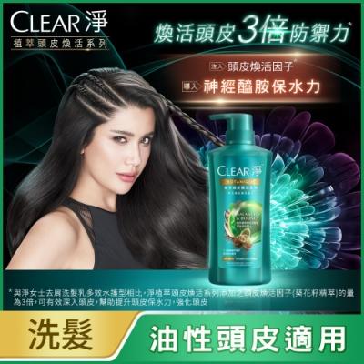 CLEAR淨 植萃頭皮煥活洗髮露 控油淨化型450ML