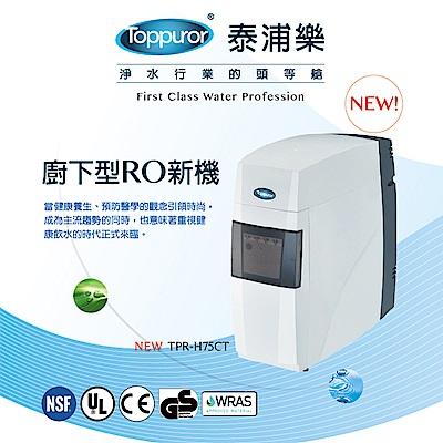 【泰浦樂 Toppuror】雅緻型RO 水機含安裝(TPR-H75CT)